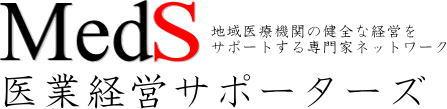 医業経営サポーターズ/MedS
